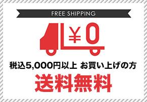 税込5,000円以上のお買上げで送料無料!