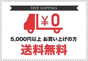 5,000円以上のお買上げで送料無料!