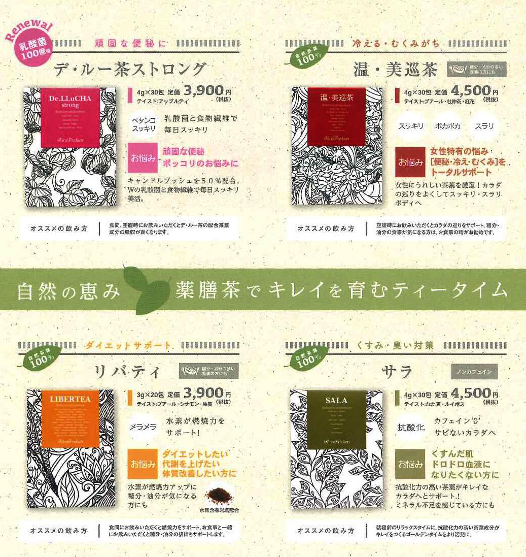 デ・ルー茶・温美巡り茶・リバティ・サラ商品詳細