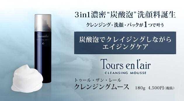 【NEW DESIGN】トゥール・ザン・レール クレンジングムース 180g