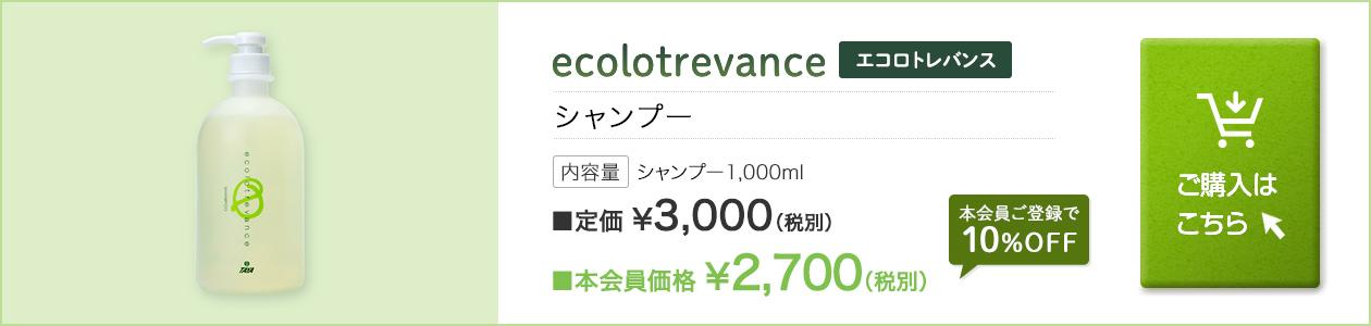 2019年 エコロトレバンス シャンプー1000ml