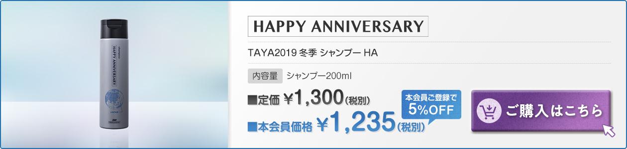 2019年 55周年限定商品TAYA2019冬季 シャンプーHA 200ml