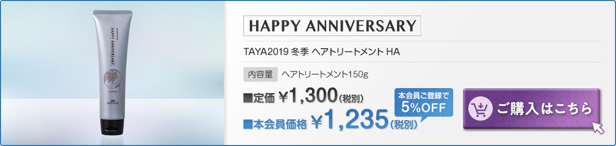 2019年 55周年限定商品TAYA2019冬季 トリートメントHA 150g