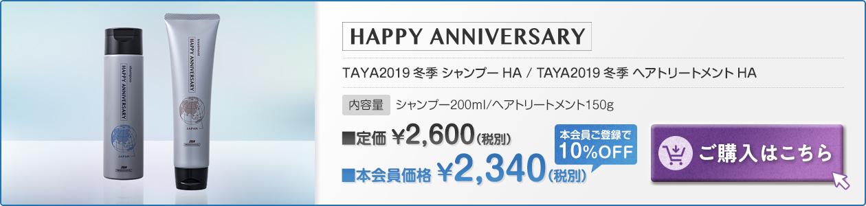 2019年 55周年限定商品TAYA2019冬季 シャンプー+トリートメント1個セット