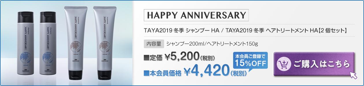 2019年 55周年限定商品TAYA2019冬季 シャンプー+トリートメント2個セット
