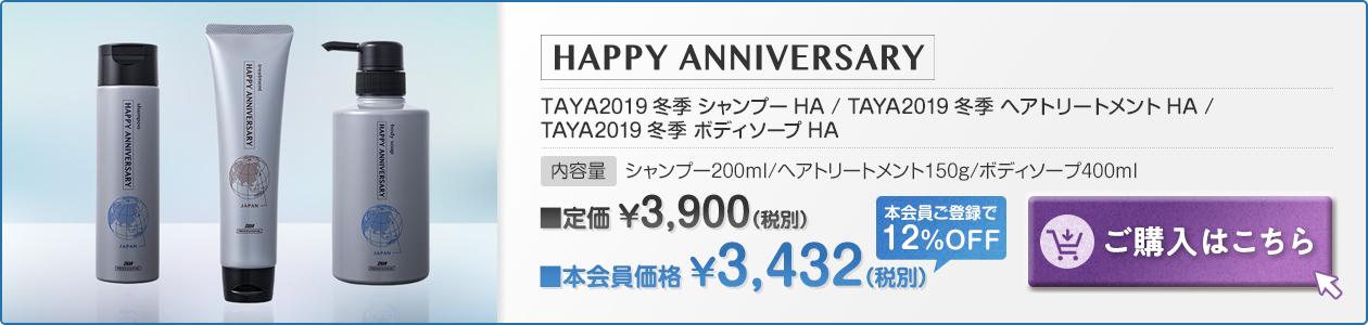 2019年 55周年限定商品TAYA2019冬季 シャンプー+トリートメント+ボディソープ