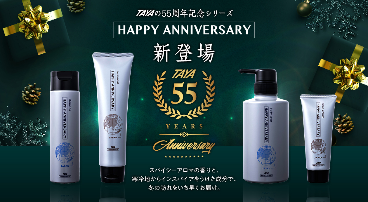 [新商品] 2019年 55周年限定商品TAYA2019冬季