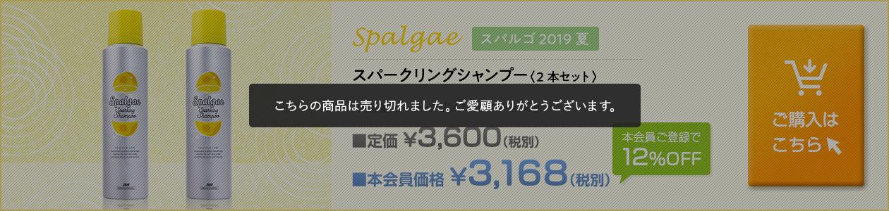 2019年夏限定 スパルゴ スパークリングシャンプー2個セット