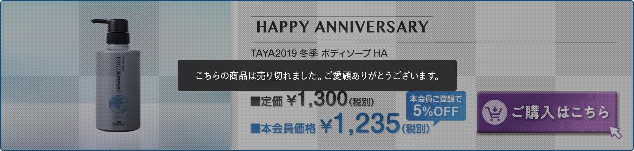2019年 55周年限定商品TAYA2019冬季 ボディソープHA 400ml