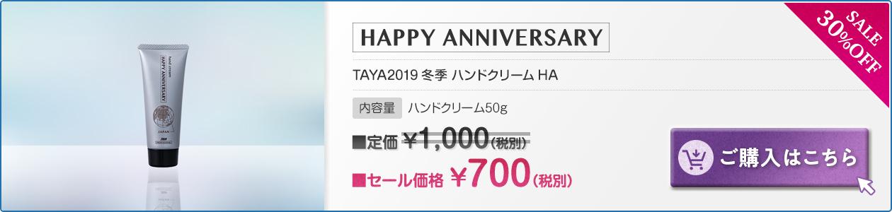 2019年 55周年限定商品TAYA2019冬季 ハンドクリームHA 50g