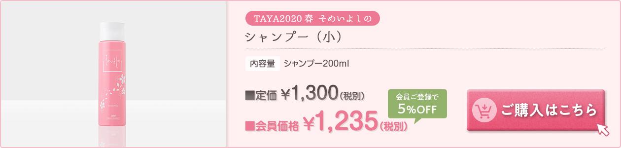 2020年 そめいよしの シャンプー(小) 200ml