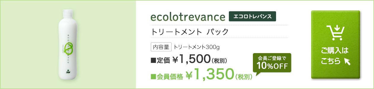 2019年 エコロトレバンス トリートメント300g