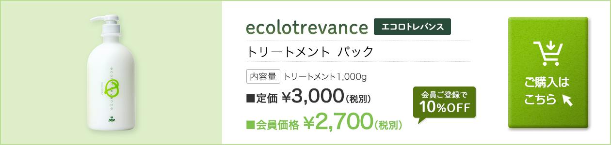 2019年 エコロトレバンス トリートメント1000g