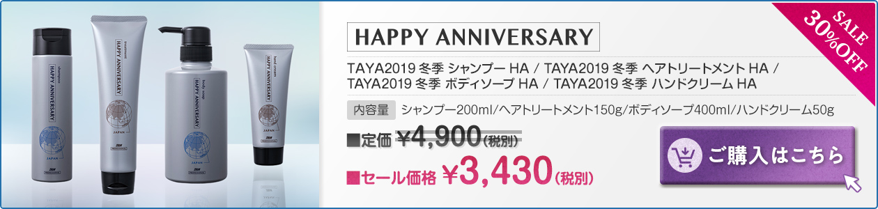 2019年 55周年限定商品TAYA2019冬季 シャンプー+トリートメント+ボディソープ+ハンドクリーム