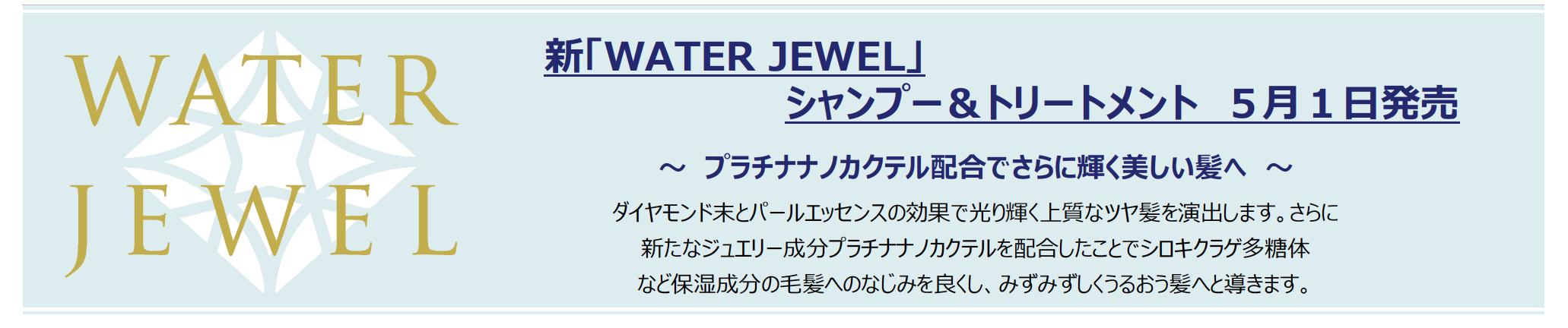 WJ ウォータージュエル 2020シリーズ 詳細01